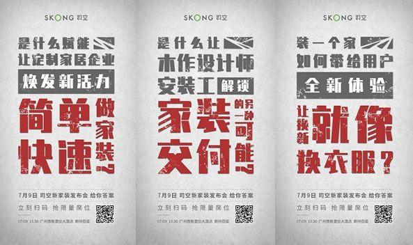 司空新家装将在广州建博会期间举办新闻发布会,正式对外发布夹具